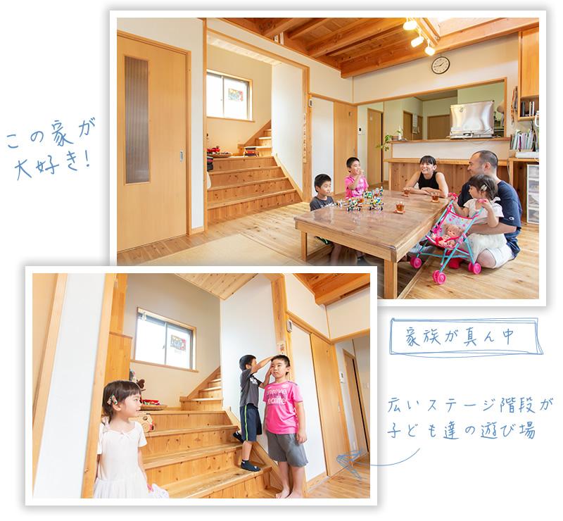 この家が大好き!広いステージ階段がいつも子ども達の遊び場