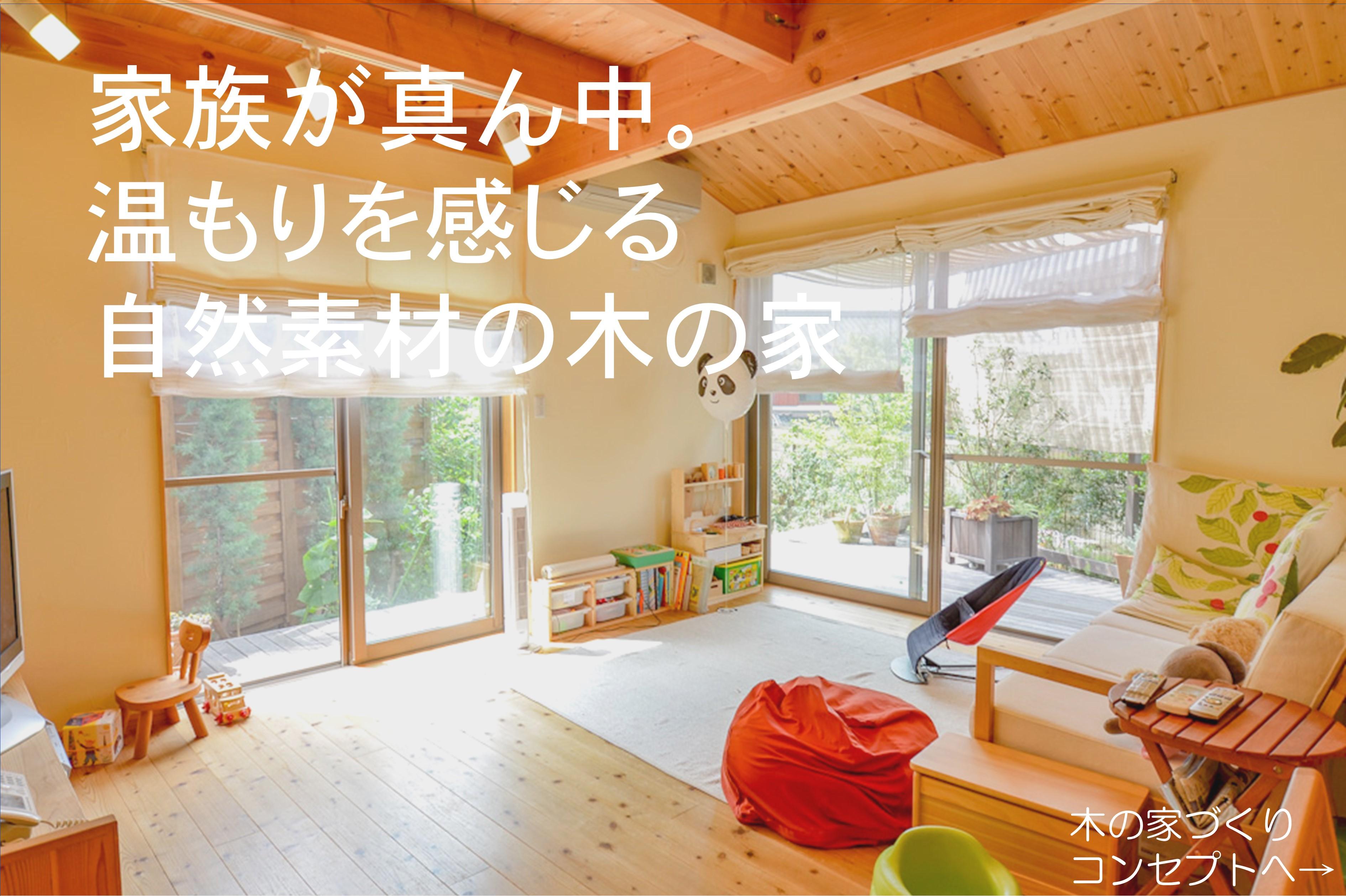 家族が真ん中。滋賀県でシンプルで良質な木の家づくり。はんべ工務店の新築事例はこちら