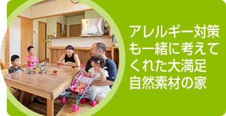 アレルギー対策も一緒に考えてくれた大満足自然素材の家・京都市/木の家注文住宅新築T様