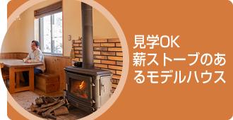 見学OK薪ストーブのあるモデルハウス・滋賀県大津市/モデルハウス住実家