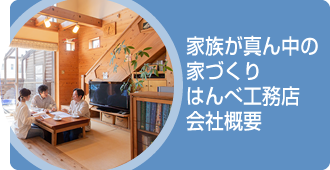 家族が真ん中の家づくりはんべ工務店の会社概要・木の家づくりの特徴