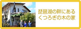 琵琶湖の畔にあるくつろぎの木の家・滋賀県大津市/木の家新築M様