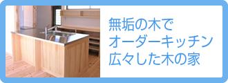 無垢の木でオーダーキッチン広々した木の家・滋賀県大津市/木の家新築A様
