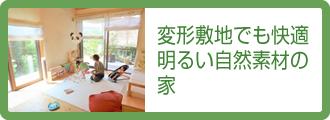 変形敷地でも快適明るい自然素材の家・京都市/木の家新築T様