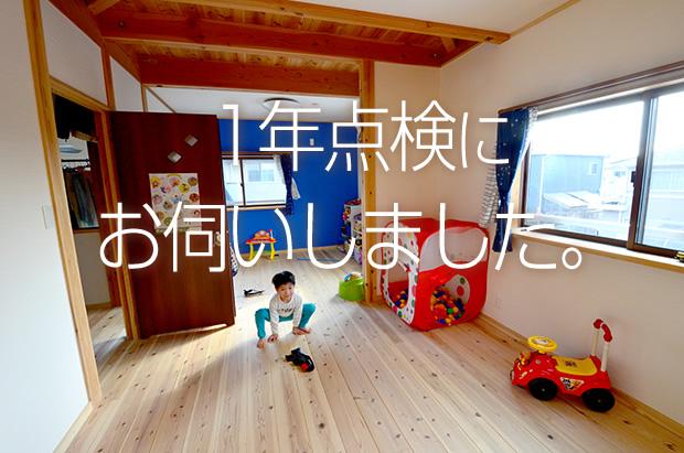 滋賀県草津市のT様邸、1年点検