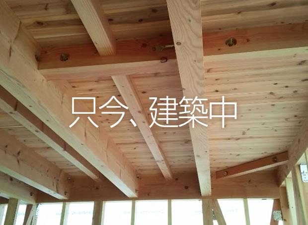 滋賀県草津市木の家注文住宅の只今、建築中!